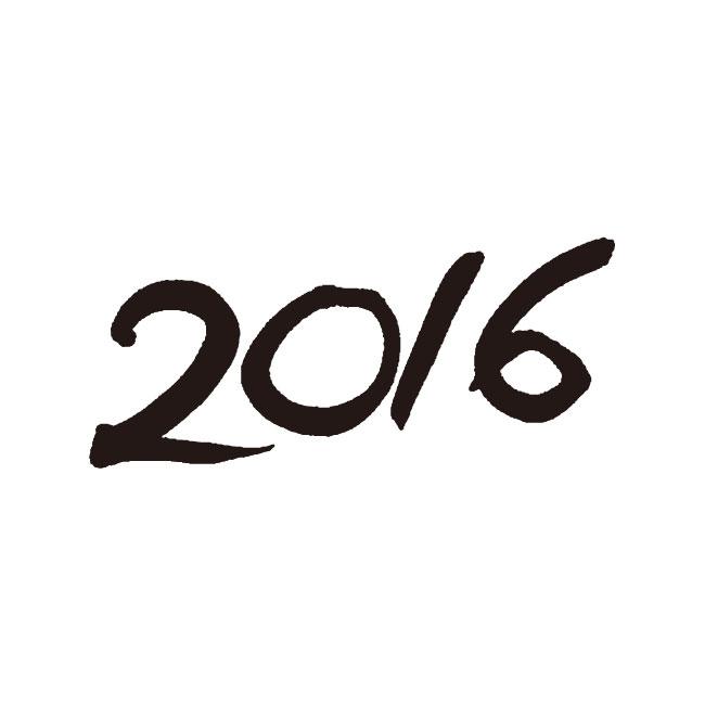 筆文字フリー素材 2016
