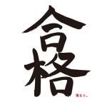 筆文字・合格(縦)