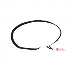 墨で書いたふきだし#01