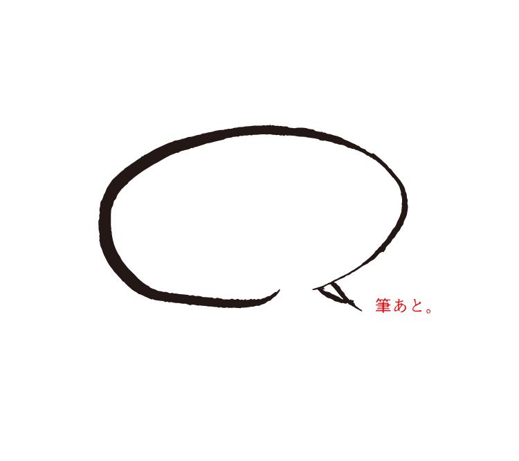 和風フリー素材 墨で書いた細いふきだし