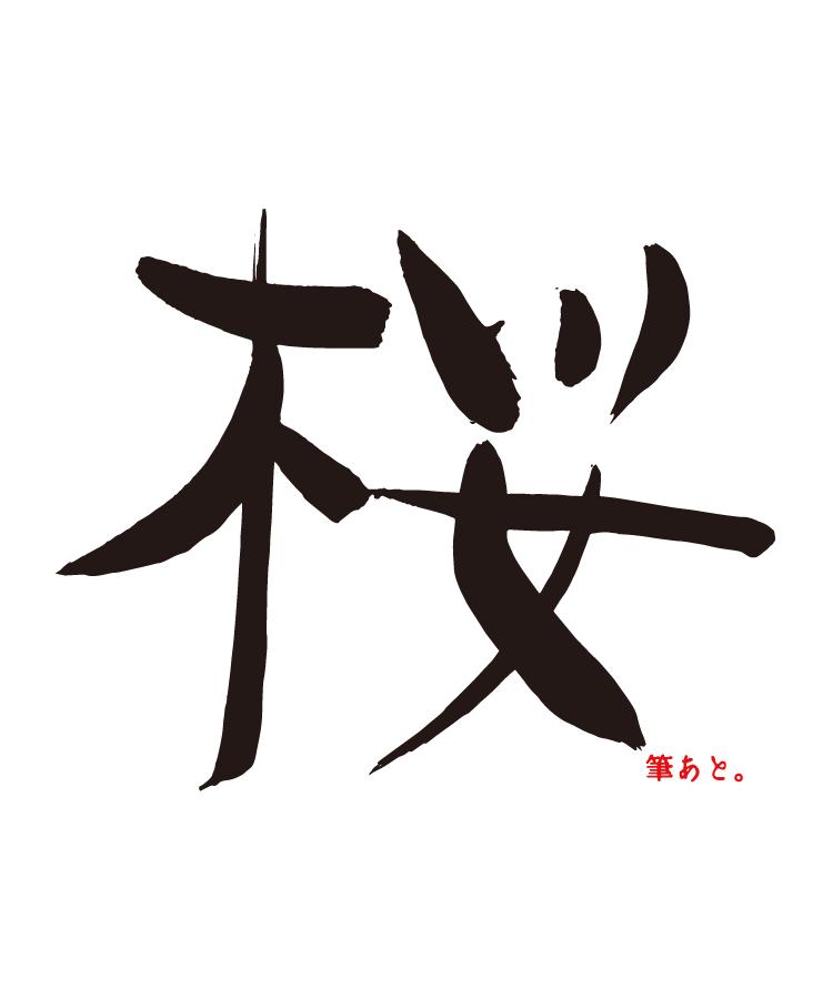 筆文字フリー素材 桜