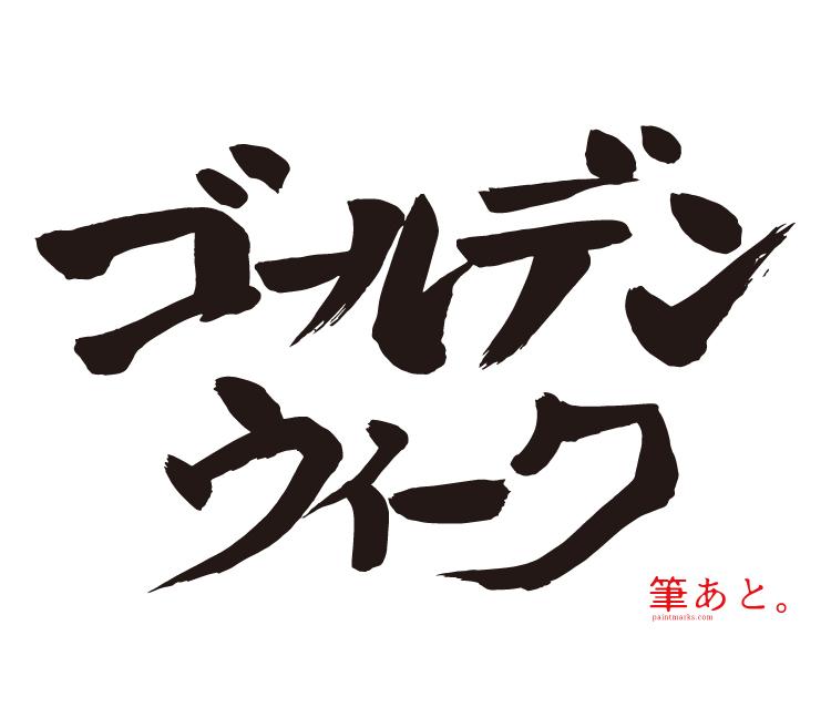 筆文字・ゴールデンウィーク