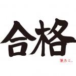 筆文字・合格(横)