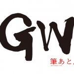 筆文字・GW