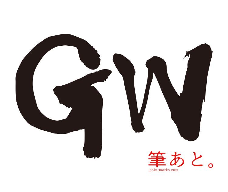 筆字フリー素材・GW