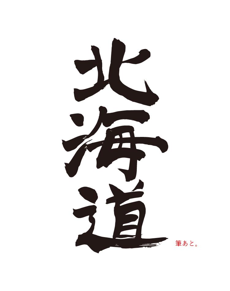 筆文字フリー素材 北海道