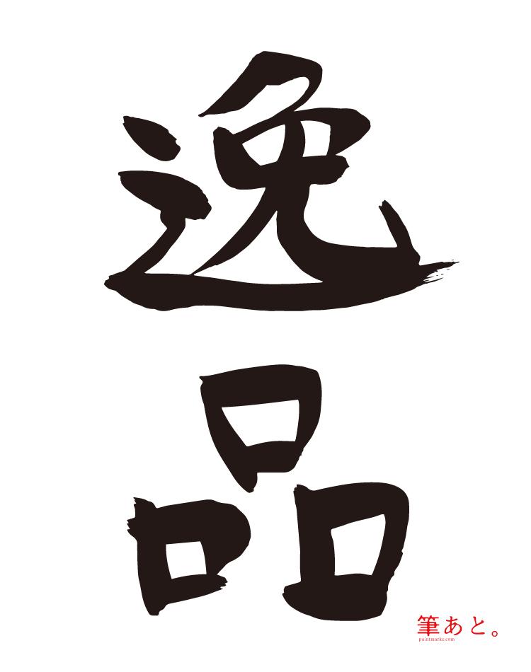 筆文字フリー素材・逸品