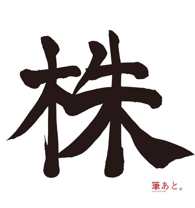 筆文字・株