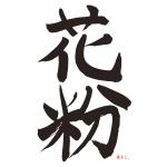 筆文字フリー素材・花粉