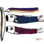五月イラスト・鯉のぼり2匹