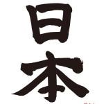 筆文字・日本(縦)