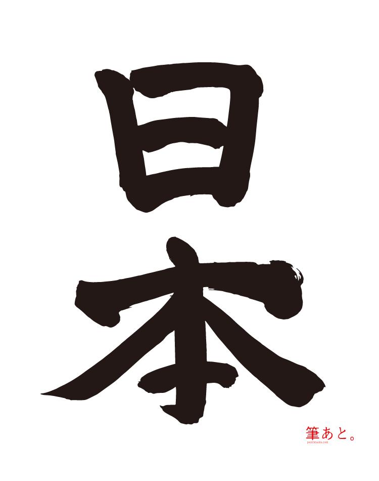 筆文字フリー素材・日本