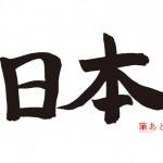 筆文字・日本(横)