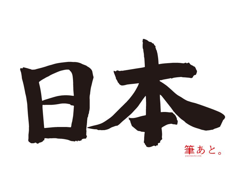 筆文字・横書き「日本」フリー素材