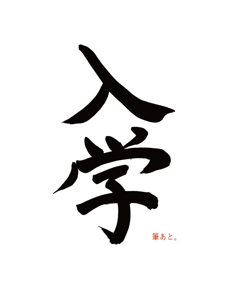筆文字フリー素材・入学