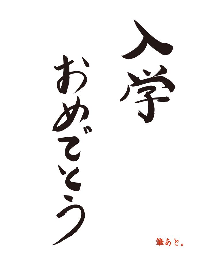 筆文字フリー素材:入学おめでとう