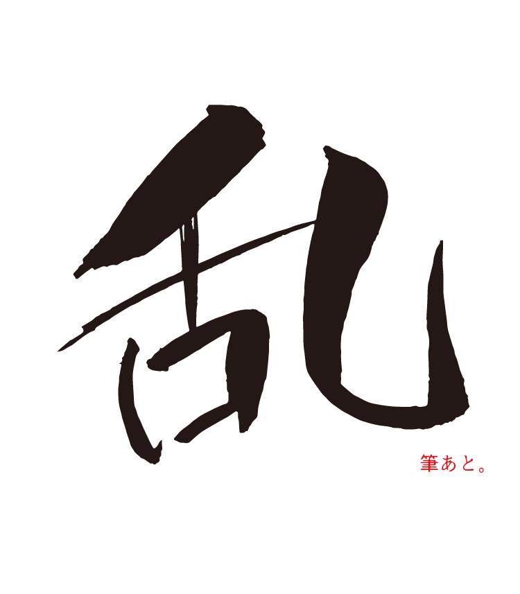 筆文字フリー素材・乱