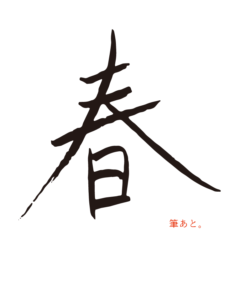 フリー筆文字素材・春