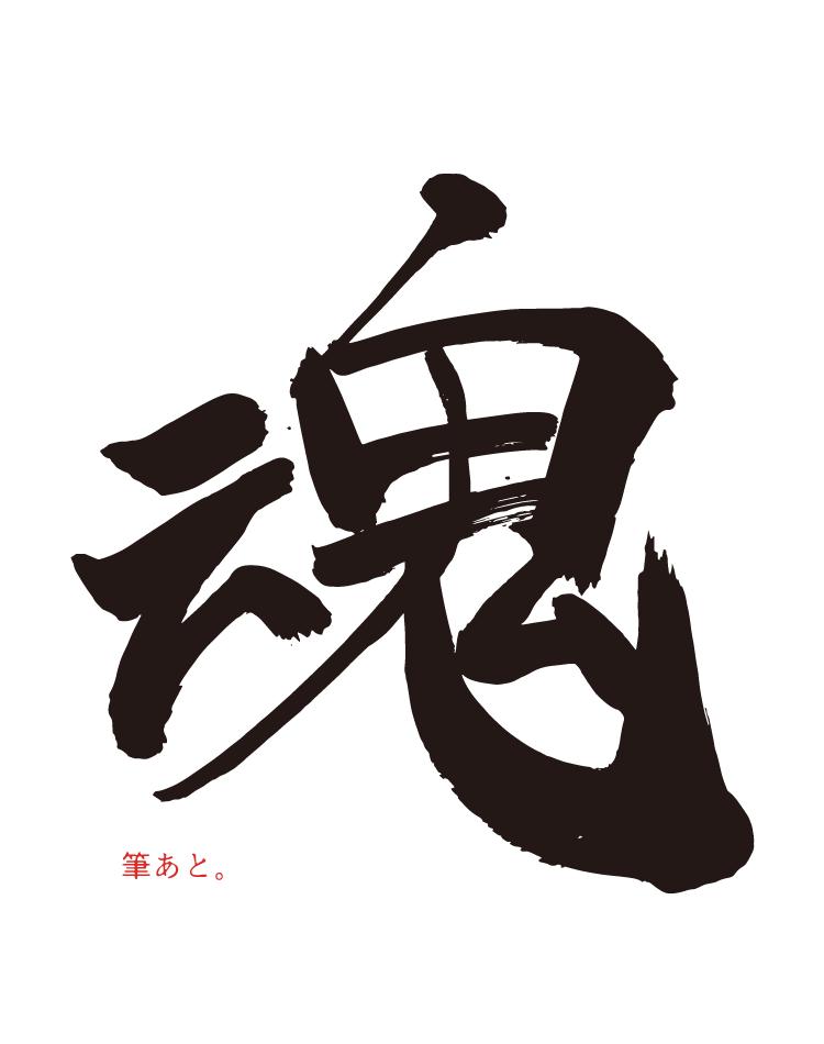 フリー筆文字素材:魂