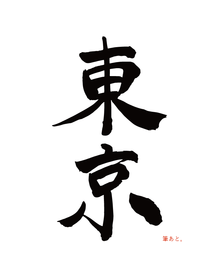 筆文字フリー素材・東京