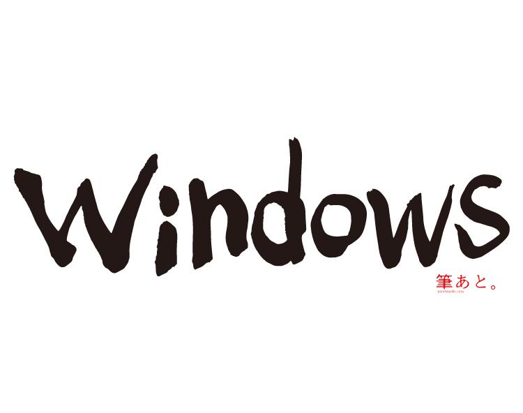 筆文字・Windowsフリー素材