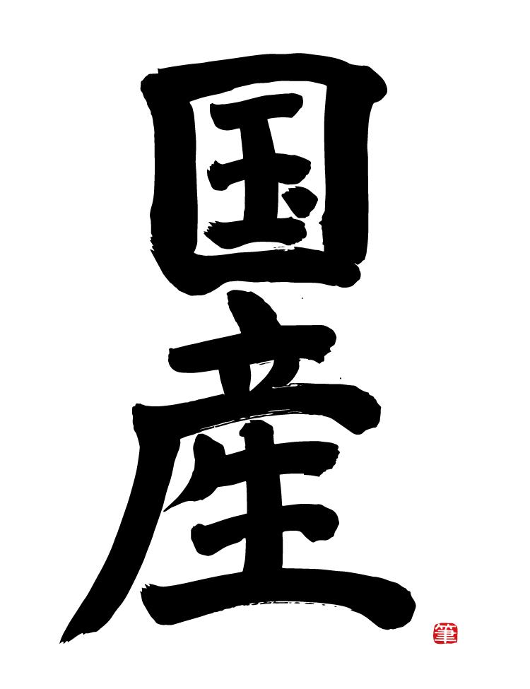 筆文字・国産 フリー素材