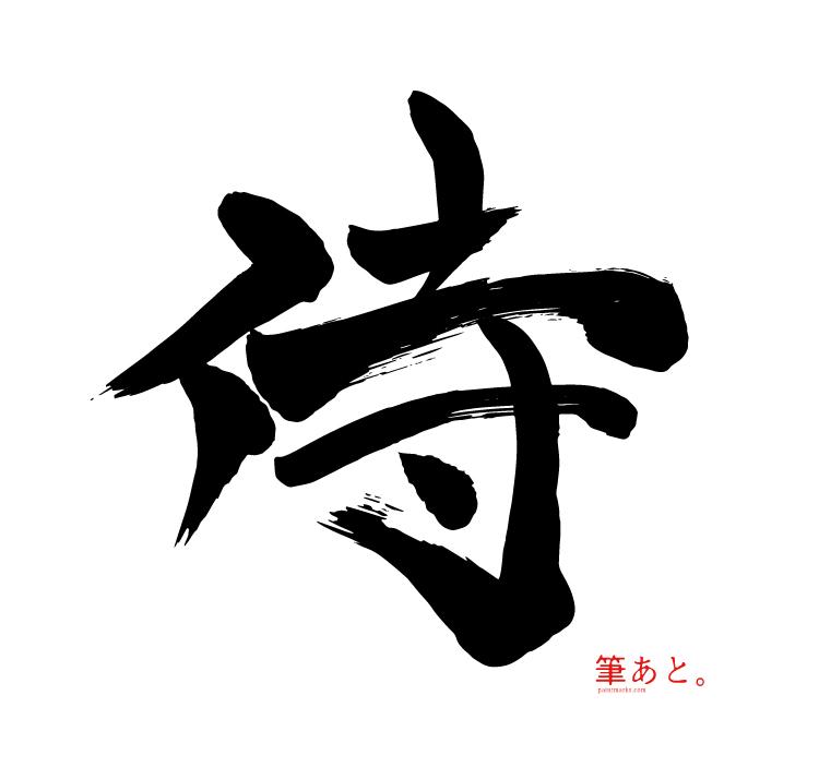 筆文字フリー素材・侍