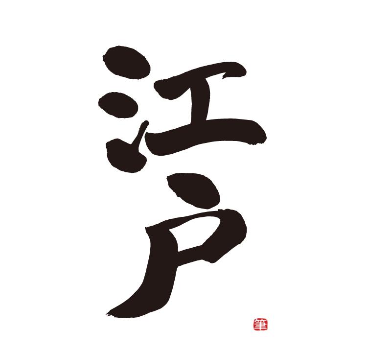 筆文字・江戸 フリー素材