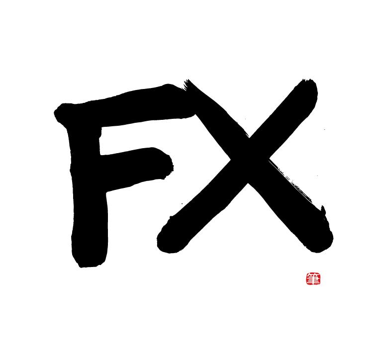 筆文字・FX