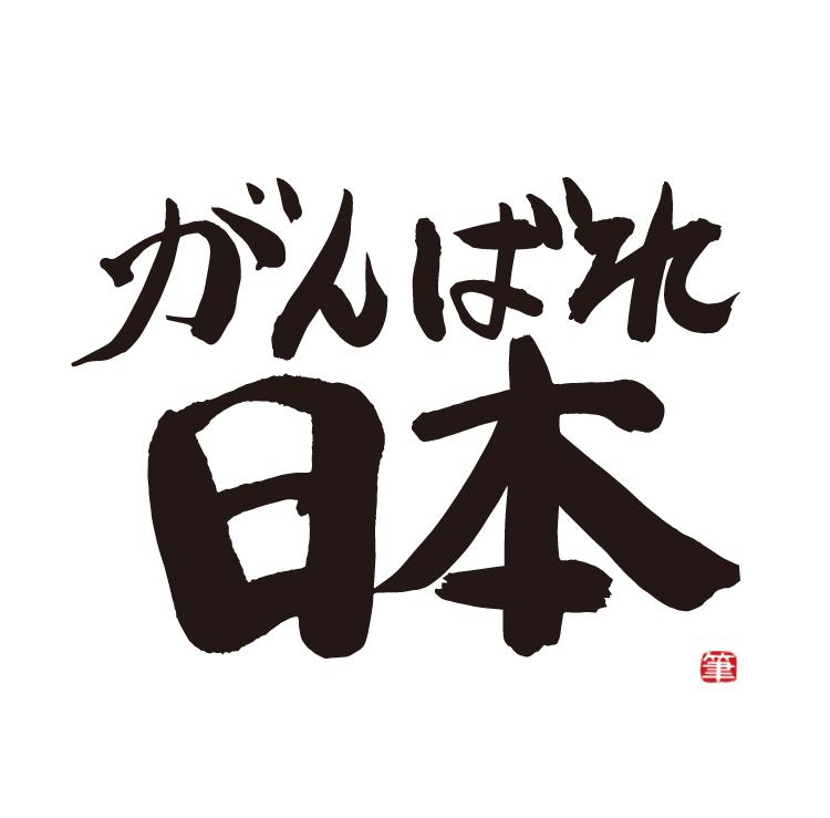 筆字・がんばれ日本
