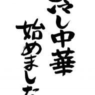 筆文字・冷やし中華始めました。