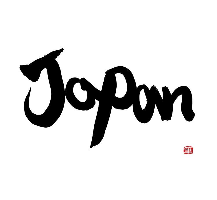 筆文字・Japanフリー素材