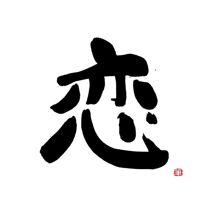 筆文字・恋フリー素材