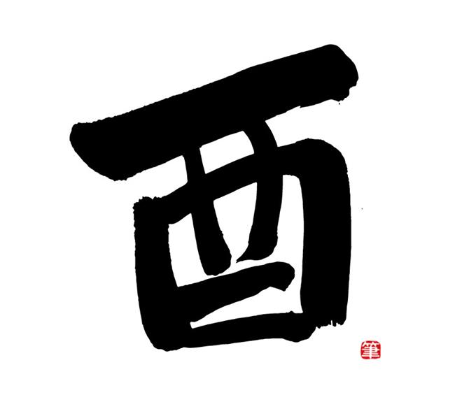 筆文字・酉01