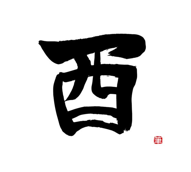 筆文字・酉03