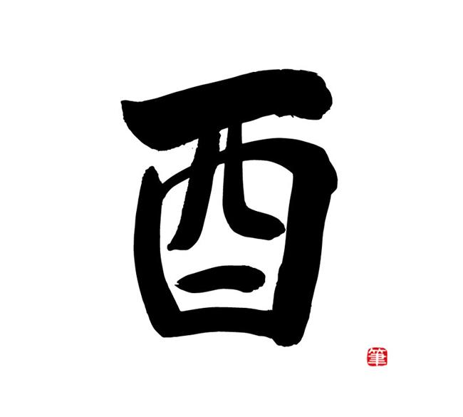 筆文字・酉04