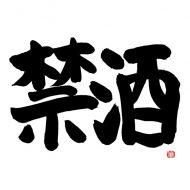 筆文字・禁酒(横)