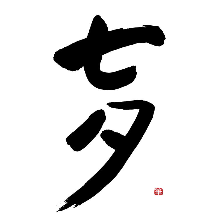 筆文字・七夕