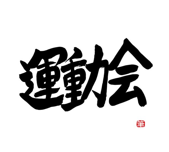 筆文字・運動会