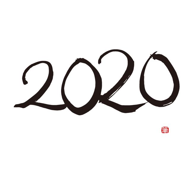 筆文字2020