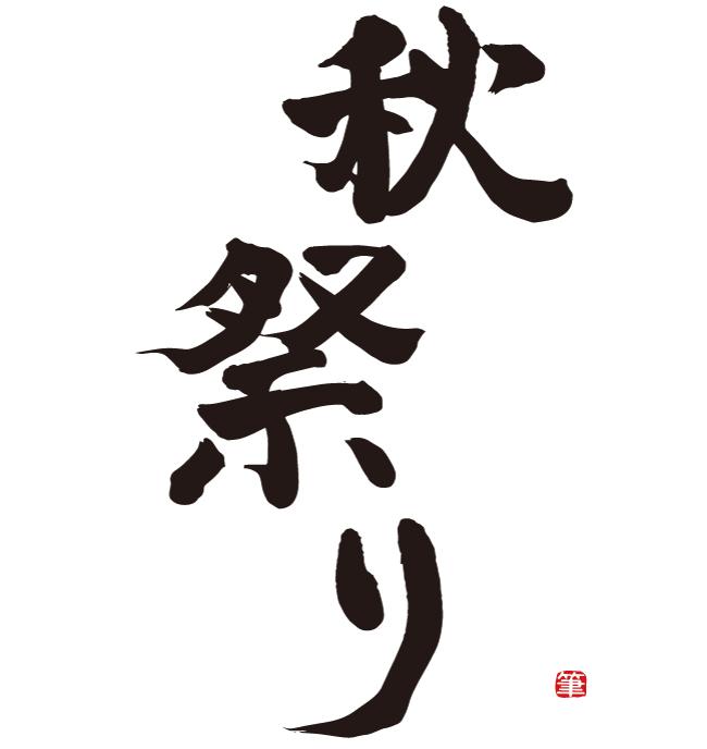 筆文字・秋祭り